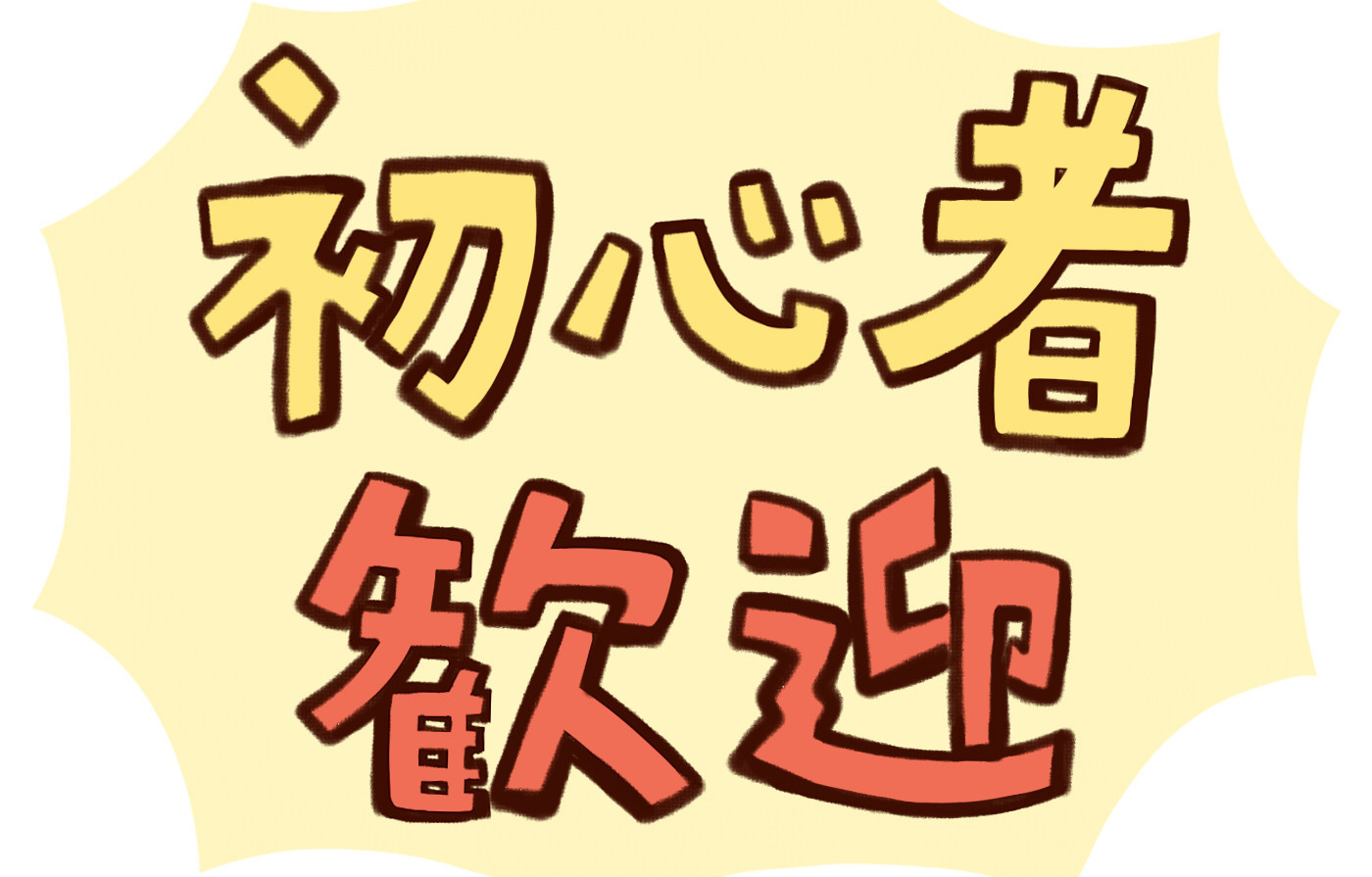 初心者専門格闘技ジム