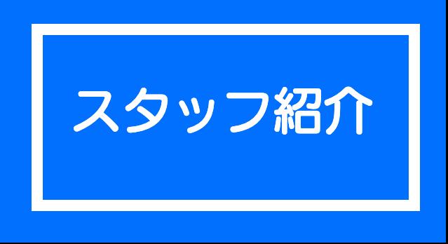 ABLAZE 八王子 スタッフ紹介