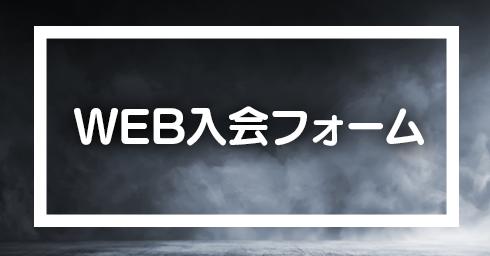ABLAZE 八王子 WEB入会お申し込み