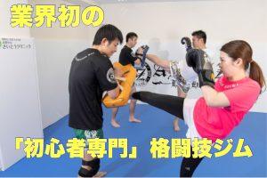 業界初の「初心者専門」格闘技ジム